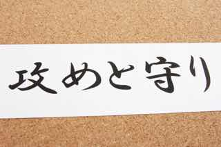 横断幕に書かれた「攻めと守り」の文字