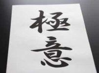 「極意」の文字
