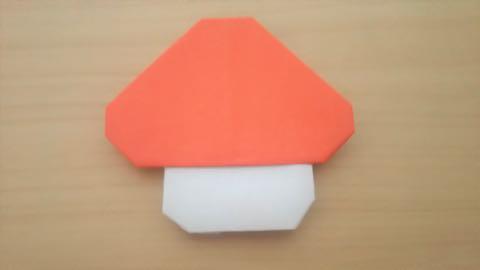 折り紙きのこ10