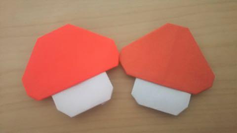 折り紙きのこ完成品