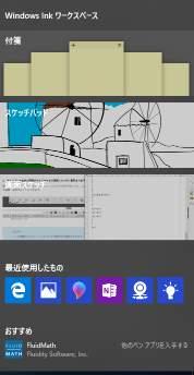 Windows10のスクショ