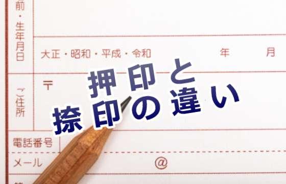 押印 捺印